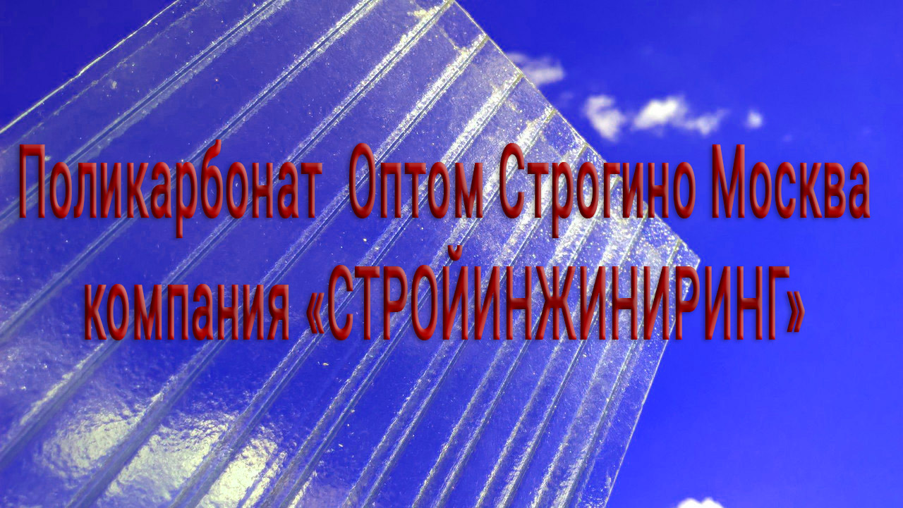 производство поликарбоната в Москве и оптовая торговля листовыми пластиками с собственного склада в Строгино